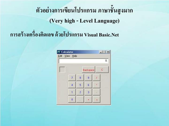 ตัวอย่างการเขียนโปรแกรม ภาษาชั้นสูงมาก