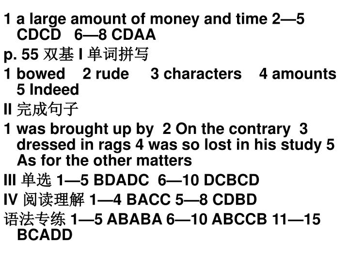 1 a large amount of money and time 2—5 CDCD   6—8 CDAA