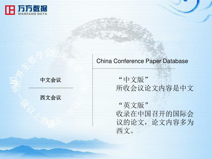 China Conference Paper Database