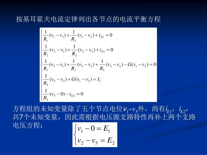 按基耳霍夫电流定律列出各节点的电流平衡方程