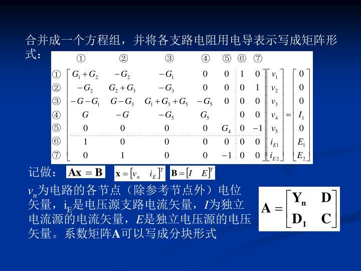 合并成一个方程组,并将各支路电阻用电导表示写成矩阵形式: