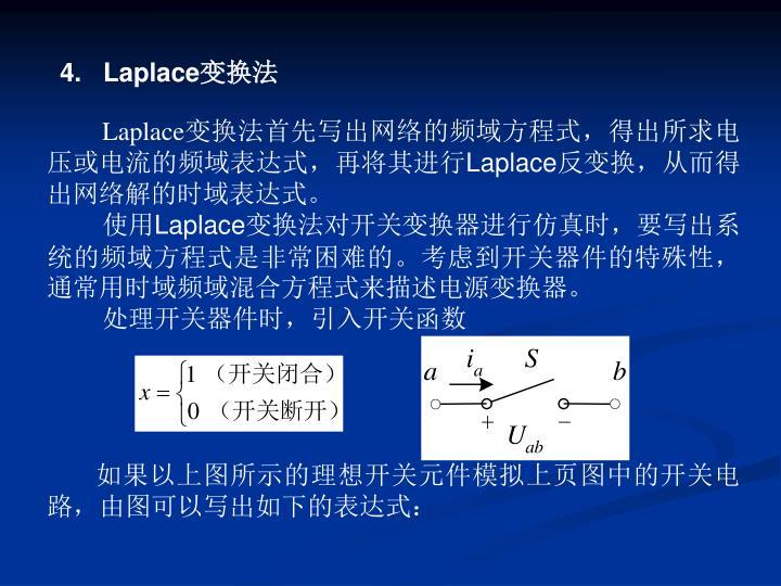 4.   Laplace