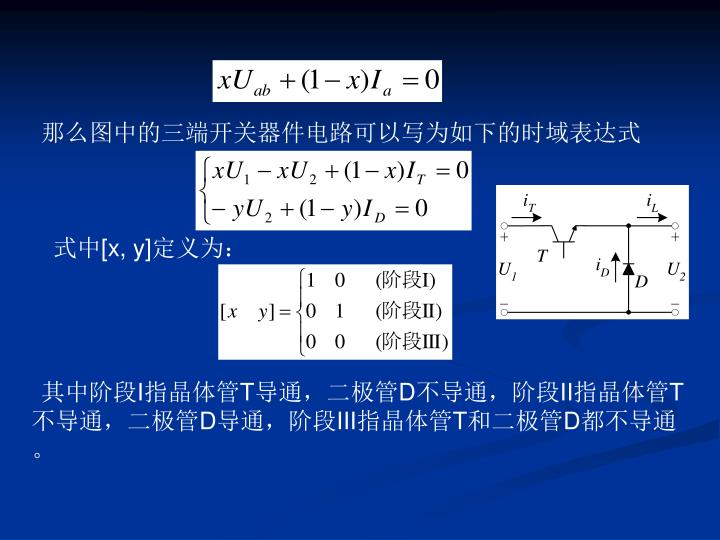 那么图中的三端开关器件电路可以写为如下的时域表达式