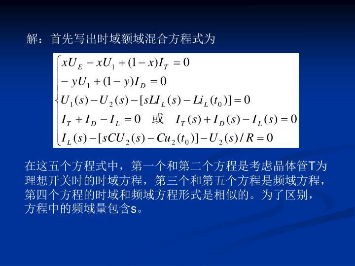 解:首先写出时域额域混合方程式为