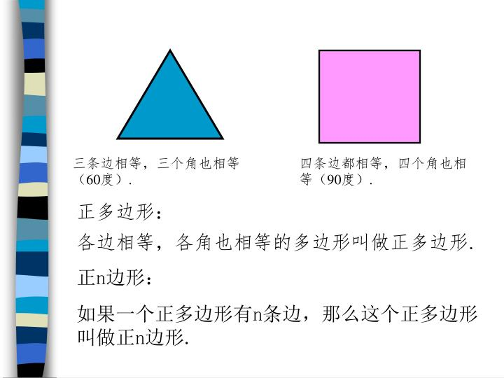 三条边相等,三个角也相等(
