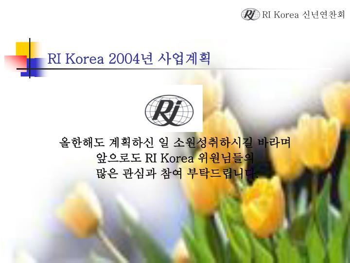 RI Korea 2004