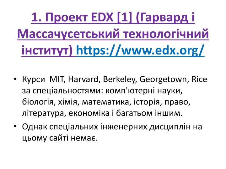 1.  EDX [1] (    )