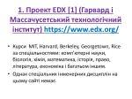 1 edx 1 https www edx org