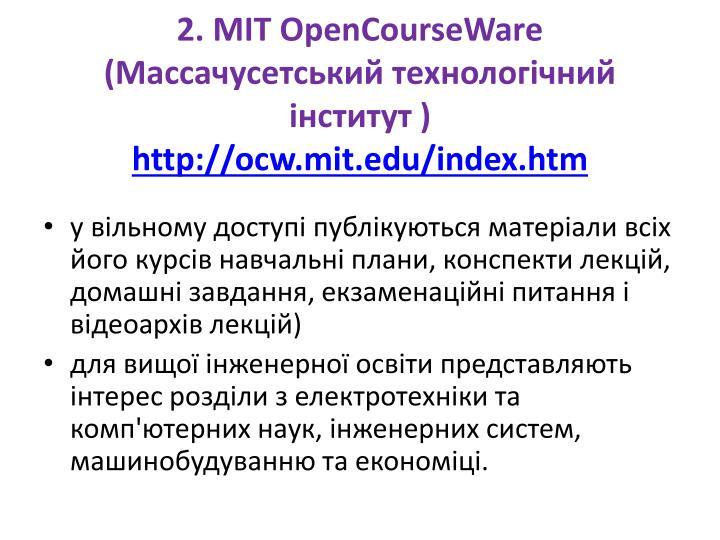 2. MIT OpenCourseWare (   )