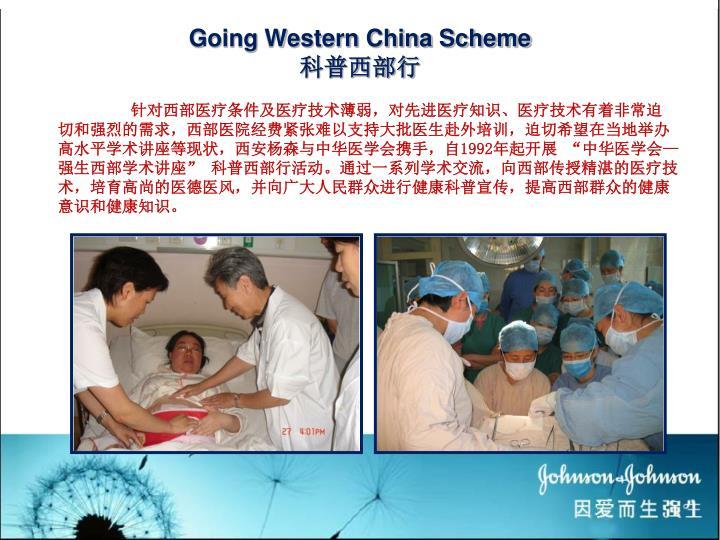 Going Western China Scheme