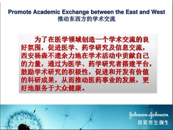 Promote Academic Exchange between the East and West