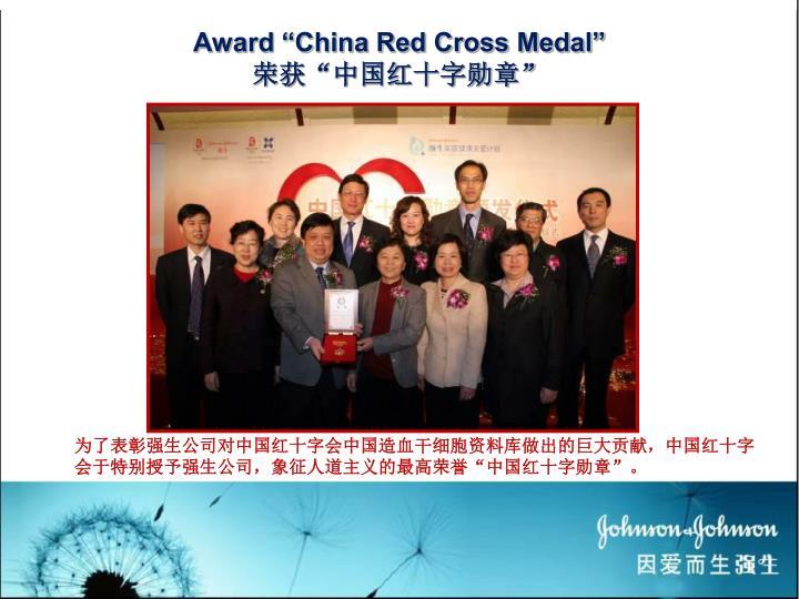 """Award """"China Red Cross Medal"""""""