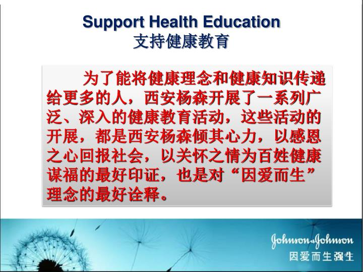 Support Health Education