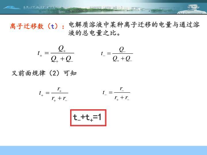 电解质溶液中某种离子迁移的电量与通过溶液的总电量之比。