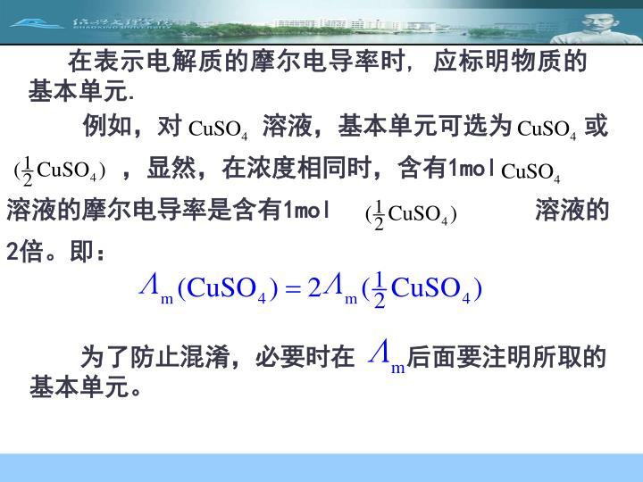 例如,对     溶液,基本单元可选为     或    ,显然,在浓度相同时,含有