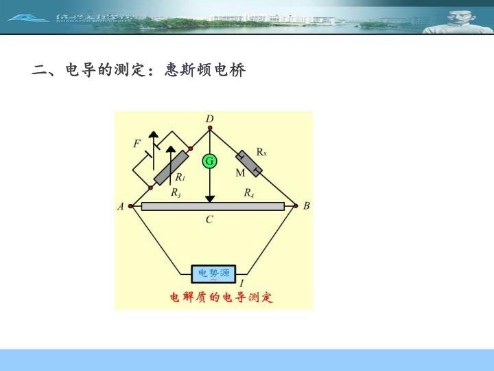 二、电导的测定: