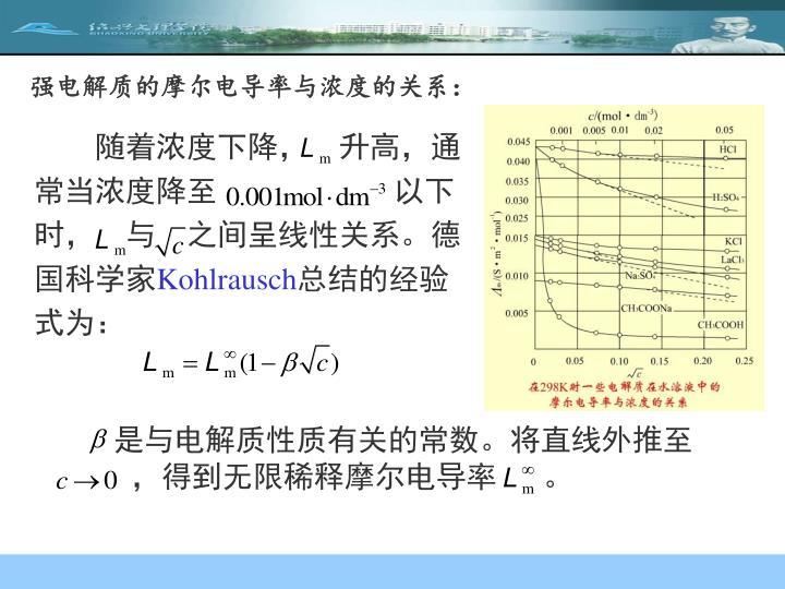 随着浓度下降,  升高,通常当浓度降至   以下时,  与  之间呈线性关系。德国科学家