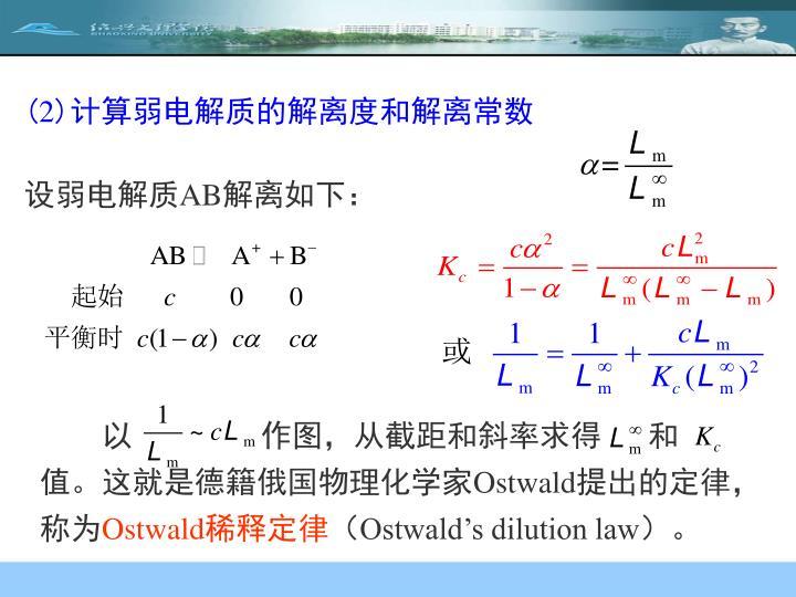 以    作图,从截距和斜率求得   和  值。这就是德籍俄国物理化学家