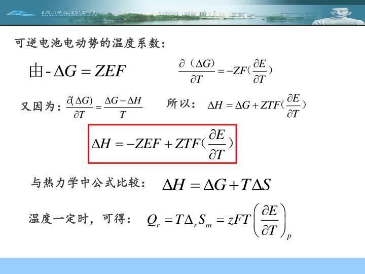 可逆电池电动势的温度系数: