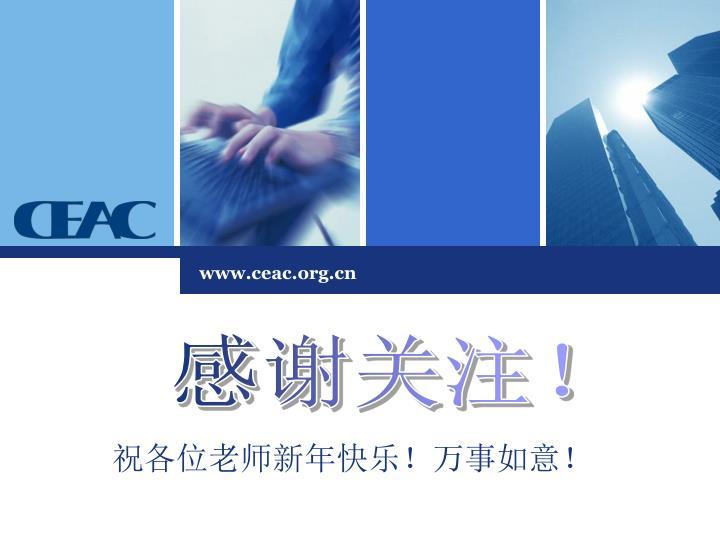 www.ceac.org.cn