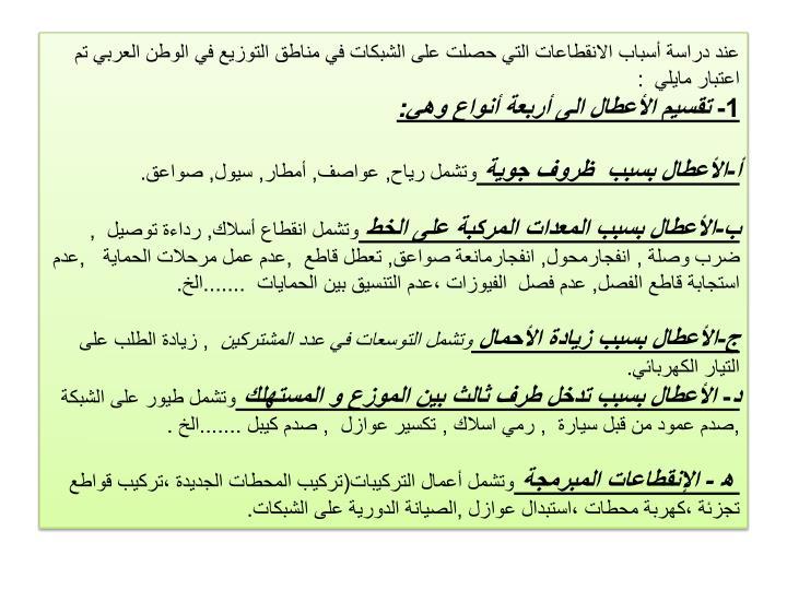 عند دراسة أسباب الانقطاعات التي حصلت على الشبكات في مناطق التوزيع في الوطن العربي تم اعتبار مايلي