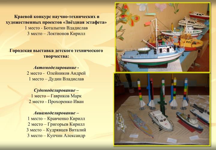 Краевой конкурс научно-технических и художественных проектов «Звёздная эстафета»