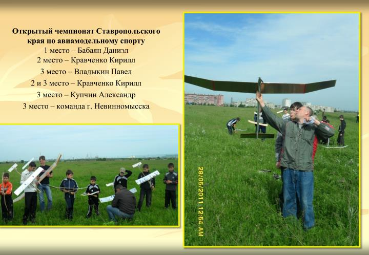 Открытый чемпионат Ставропольского края по авиамодельному спорту