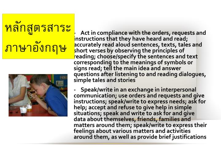 -    Act in compliance with the orders, requests and instructions that they have heard and read; accurately read aloud sentences, texts, tales and short verses by observing the principles of reading; choose/specify the sentences and text corresponding to the meanings of symbols or signs read; tell the main idea and answer questions after listening to and reading dialogues, simple tales and stories
