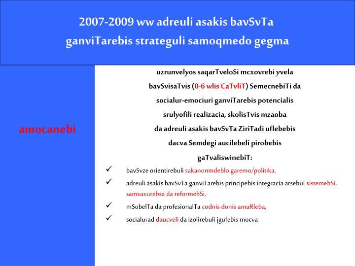 2007-2009 ww adreuli asakis bavSvTa