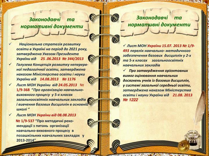 Законодавчі     та нормативні документи