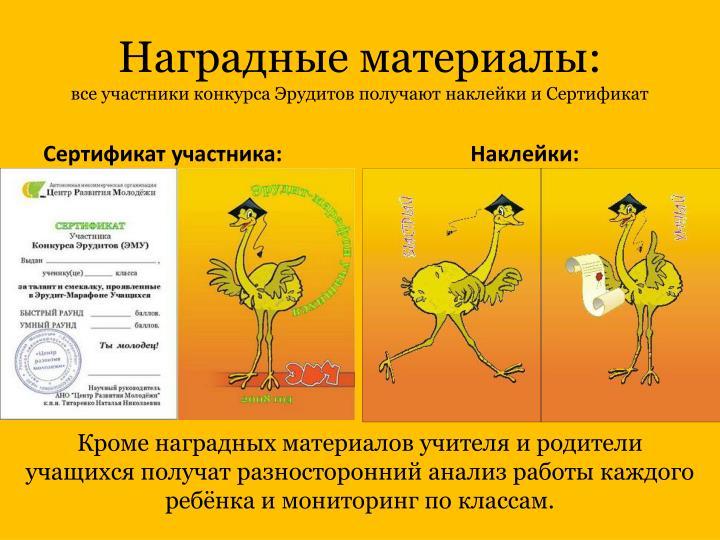 Визитная карточка на конкурс эрудитов