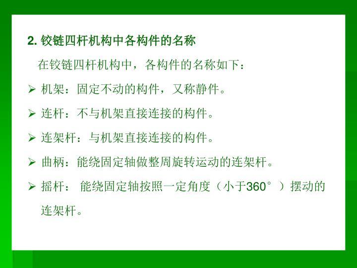 2. 铰链四杆机构中各构件的名称