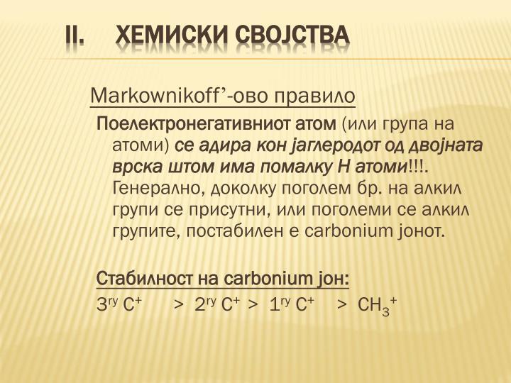 Markownikoff