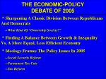 the economic policy debate of 2005