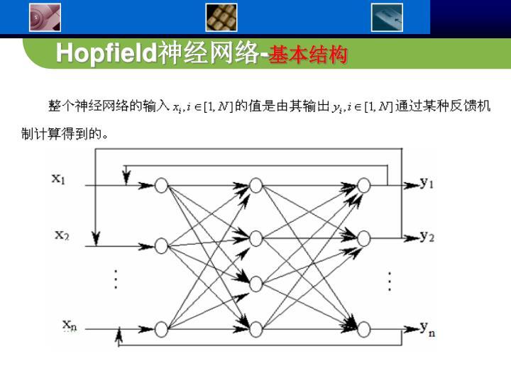 Hopfield