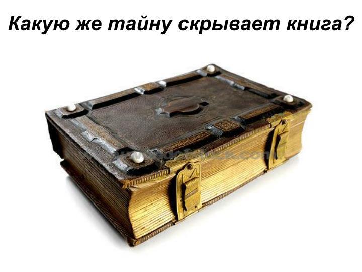 Какую же тайну скрывает книга?