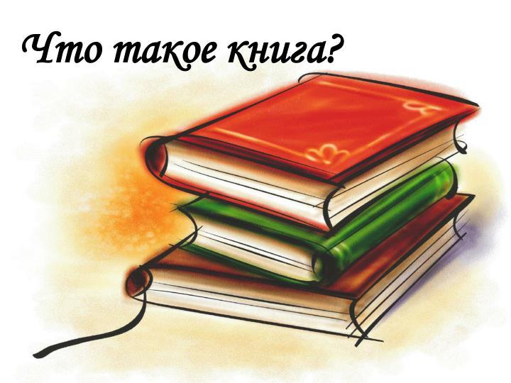 Что такое книга