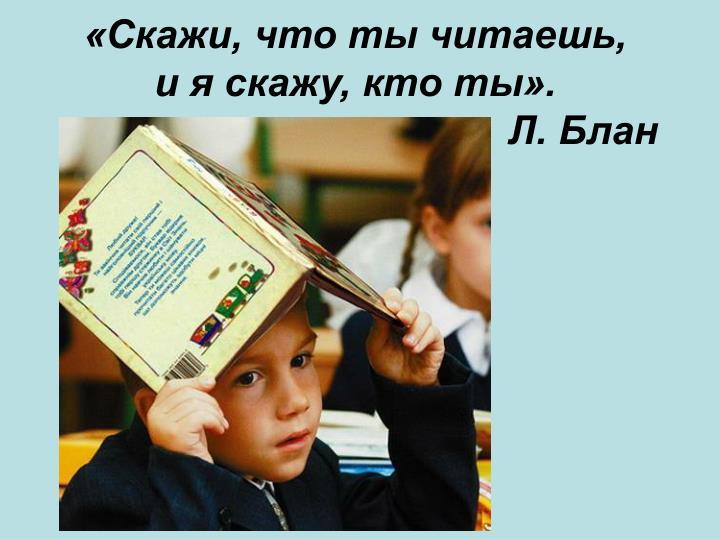 «Скажи, что ты читаешь,                                                                                                       и я скажу, кто ты».