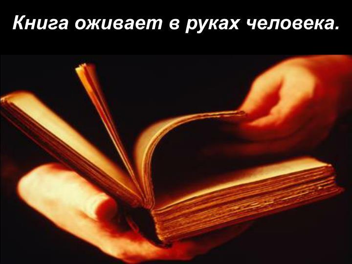 Книга оживает в руках человека.