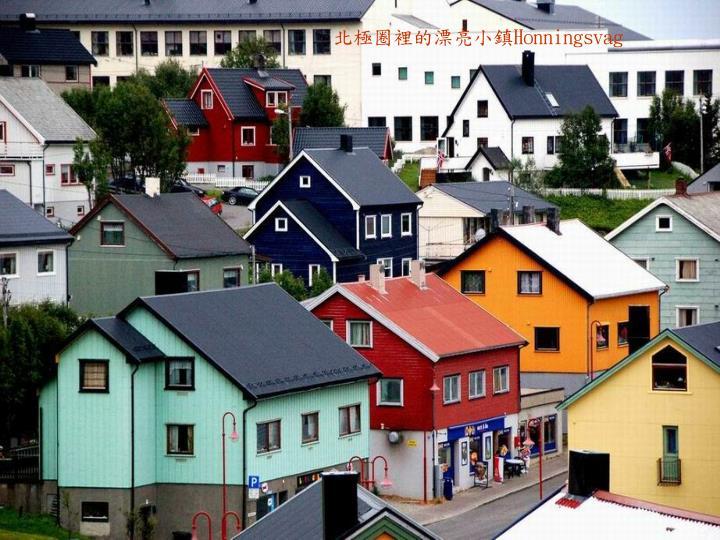 北極圈裡的漂亮小鎮