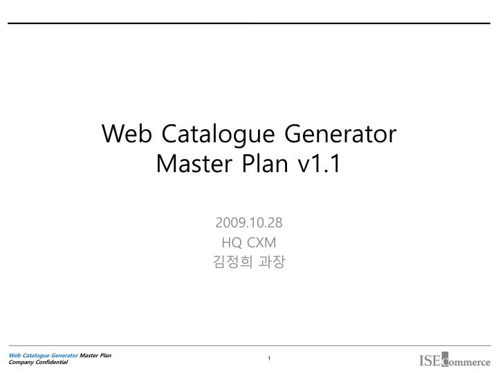 Web catalogue generator master plan v1 1