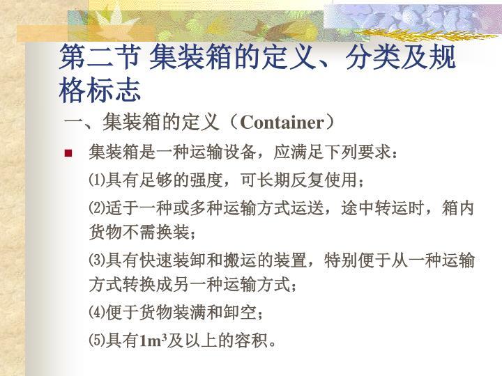 第二节 集装箱的定义、分类及规格标志