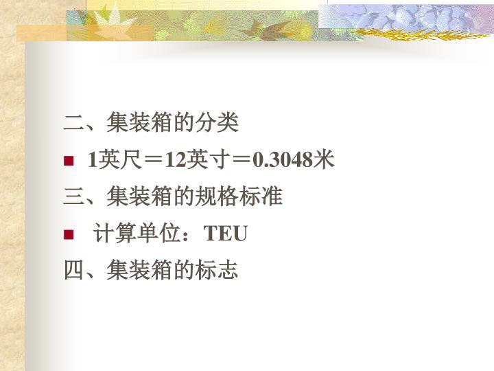 二、集装箱的分类