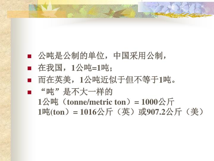公吨是公制的单位,中国采用公制,
