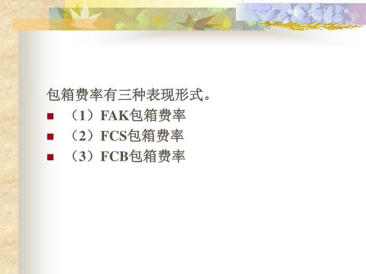 包箱费率有三种表现形式。