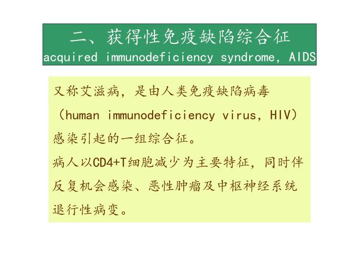 二、获得性免疫缺陷综合征