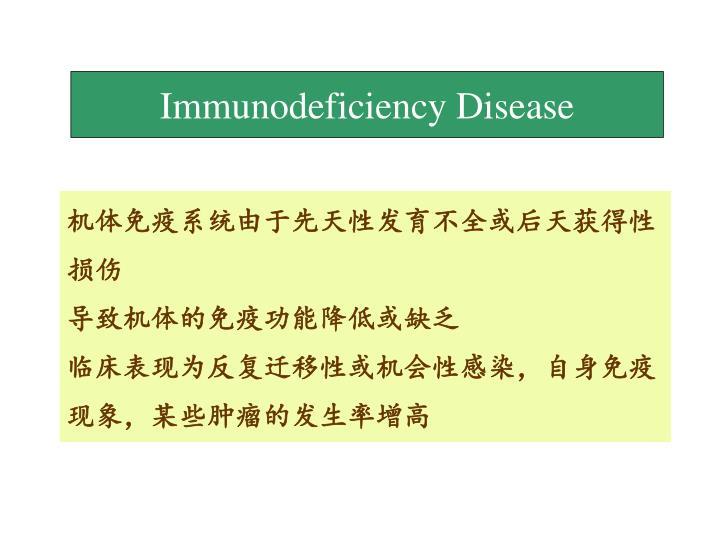 Immunodeficiency Disease