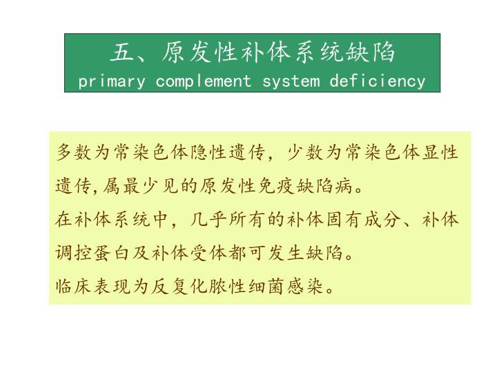 五、原发性补体系统缺陷