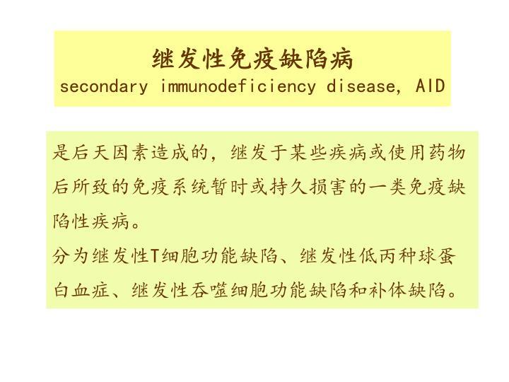 继发性免疫缺陷病