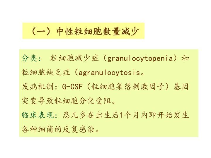(一)中性粒细胞数量减少